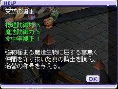 Tenku_kishi