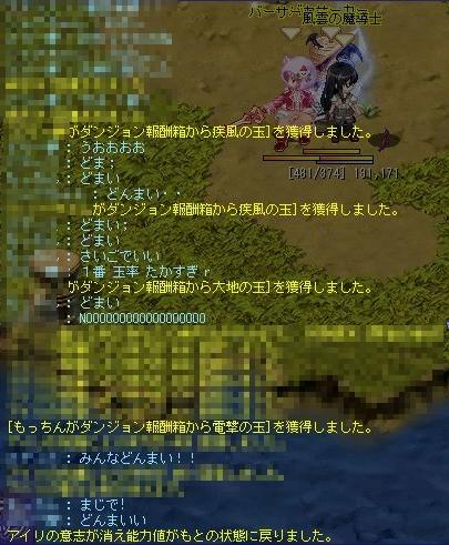 Tesusu2_0810