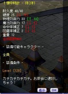 Kaityu_0823_2