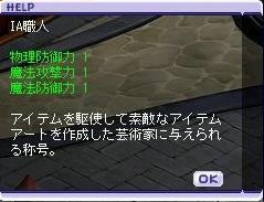 Meiyo_ia3