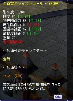 Sokyu_just_0823